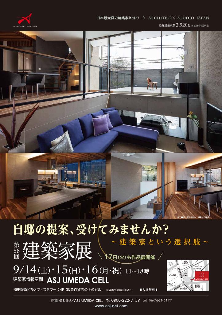 建築家展「建築家という選択肢」~自邸の提案、受けてみませんか?~のちらし