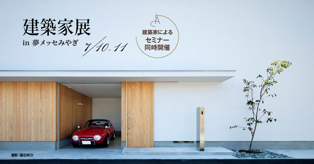 建築家展in夢メッセみやぎのイメージ