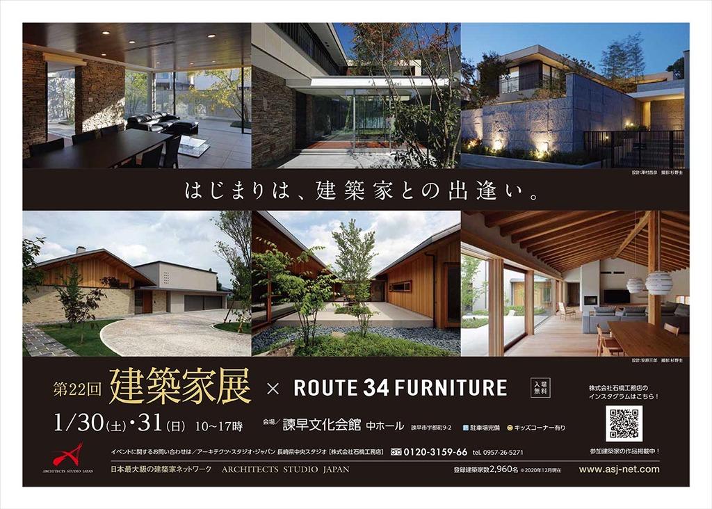 第22回建築家展のイメージ