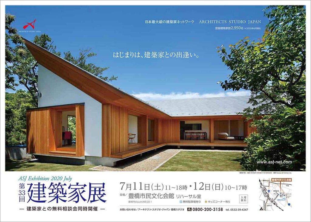 第33回 建築家展のイメージ