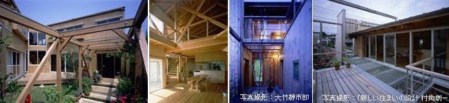 アーキテクツ・スタジオ・ジャパン (ASJ) 登録建築家 宮地由幸 (モノアルキテクト) の代表作品事例の写真