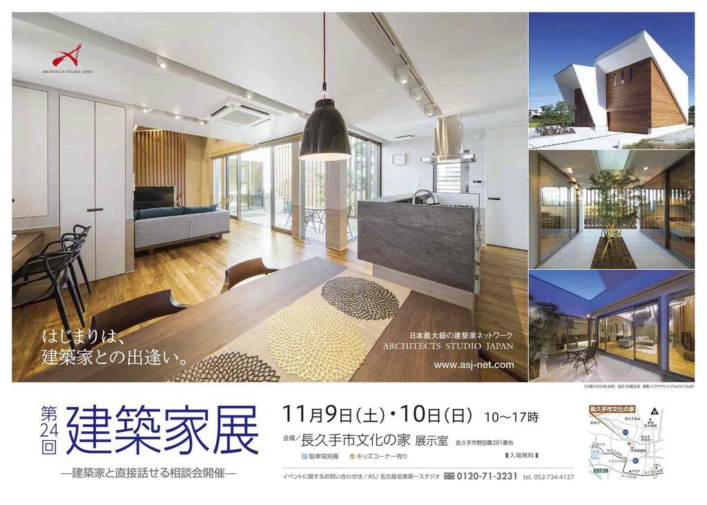 第24回建築家展のイメージ