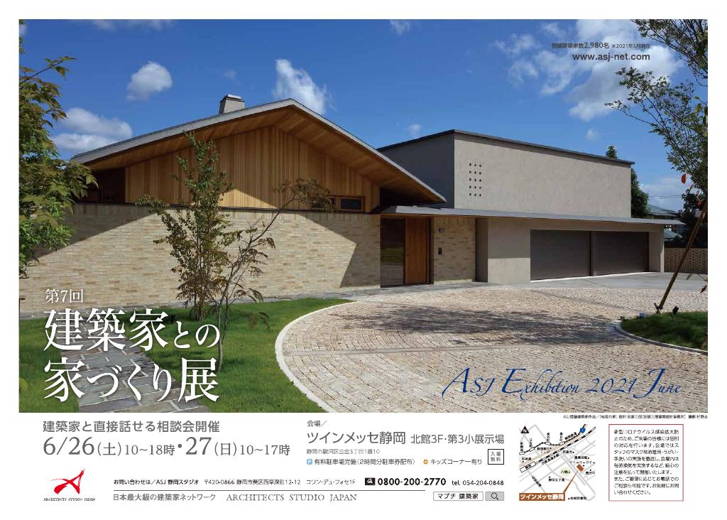 ☆第7回建築家との家づくり展のちらし