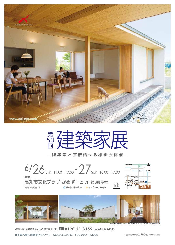 第50回建築家展 in高知のちらし