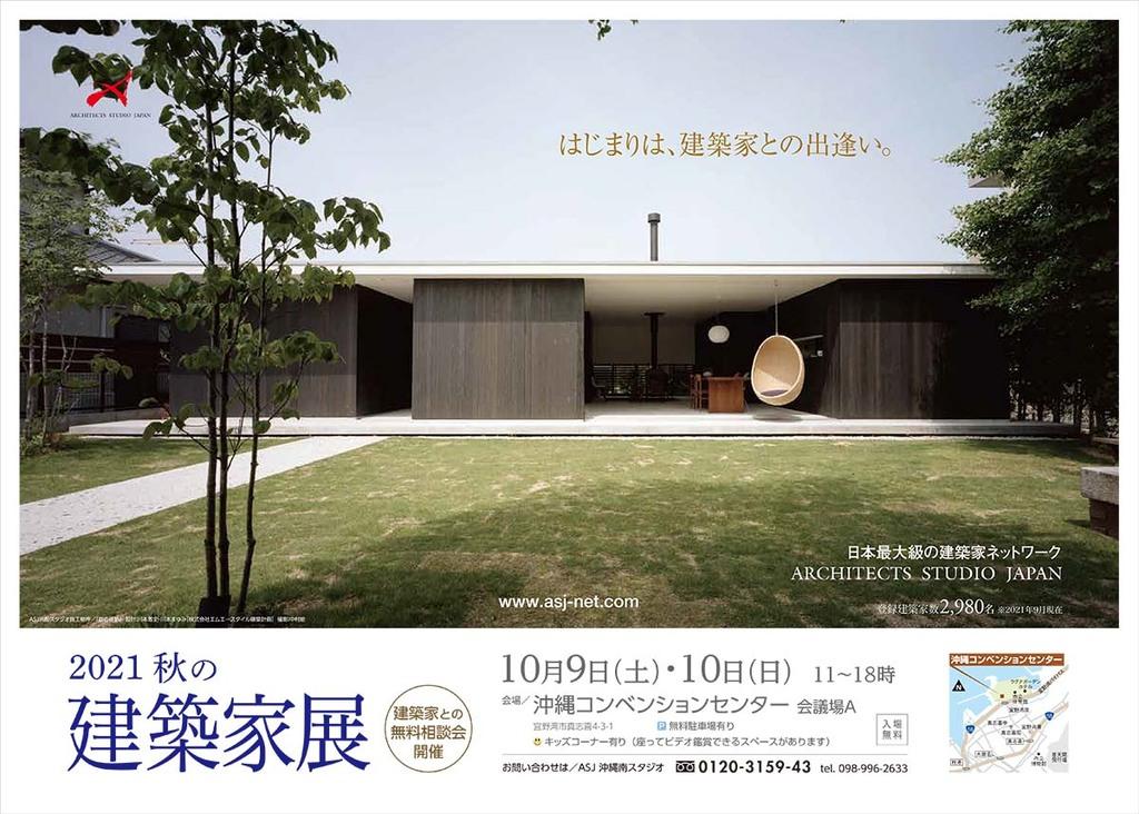 ASJ 2021 秋の建築家展のイメージ
