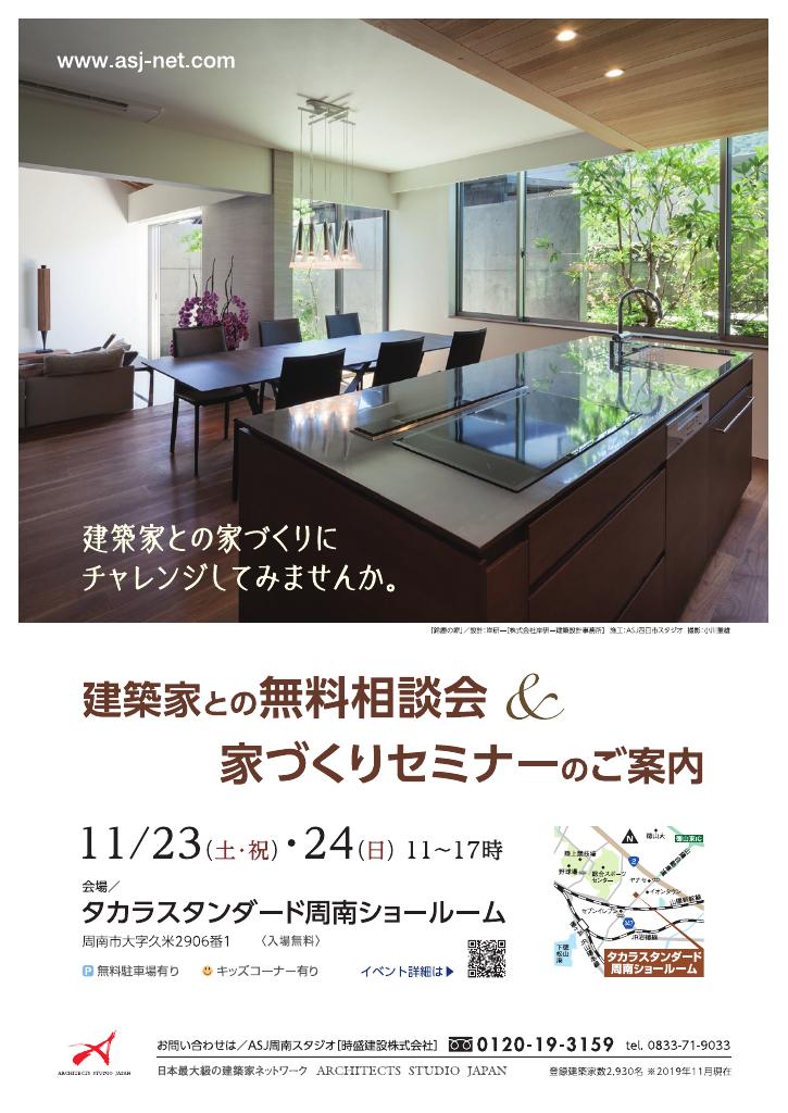 建築家無料相談会+家づくりセミナーのちらし