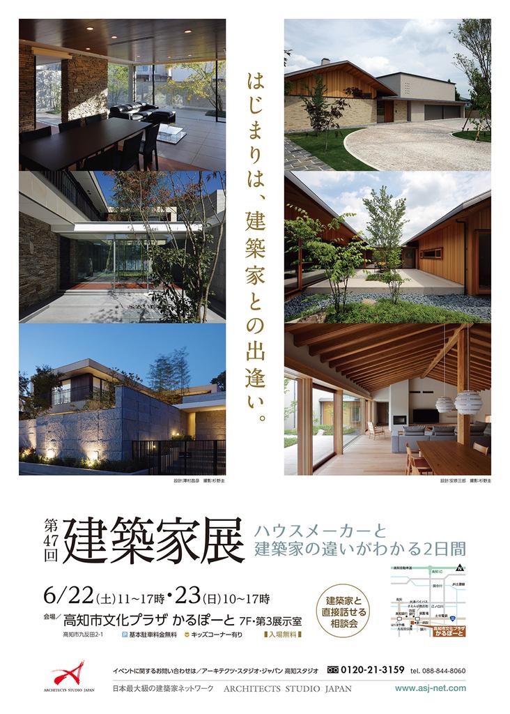 第47回建築家展 ~ハウスメーカーと建築家の違いがわかる2日間~のイメージ