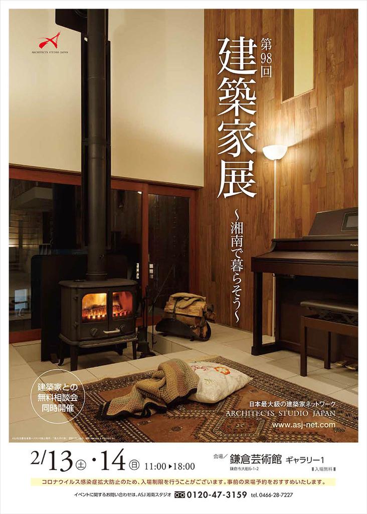第98回建築家展~湘南で暮らそう~のイメージ
