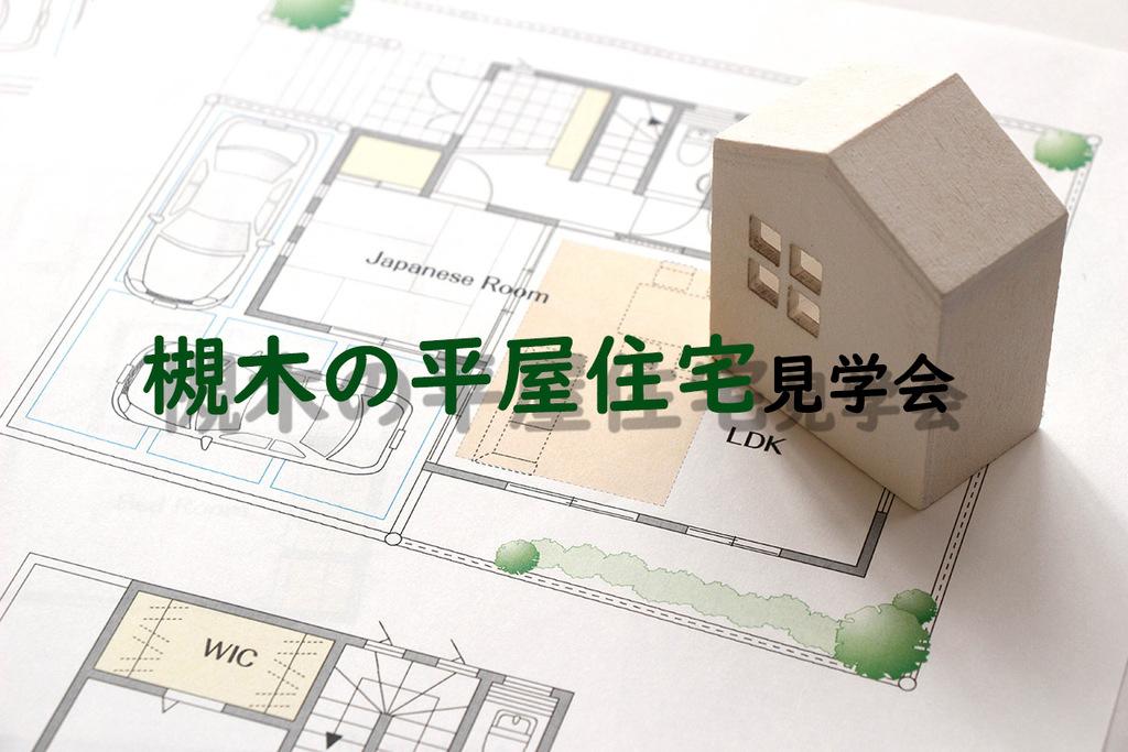 槻木の平屋住宅 見学会のイメージ
