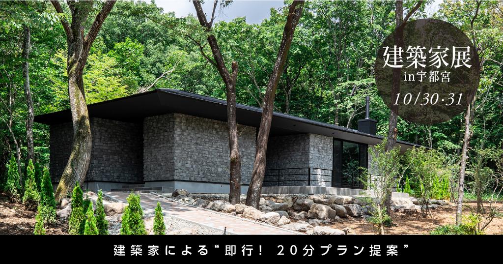第16回建築家展のイメージ