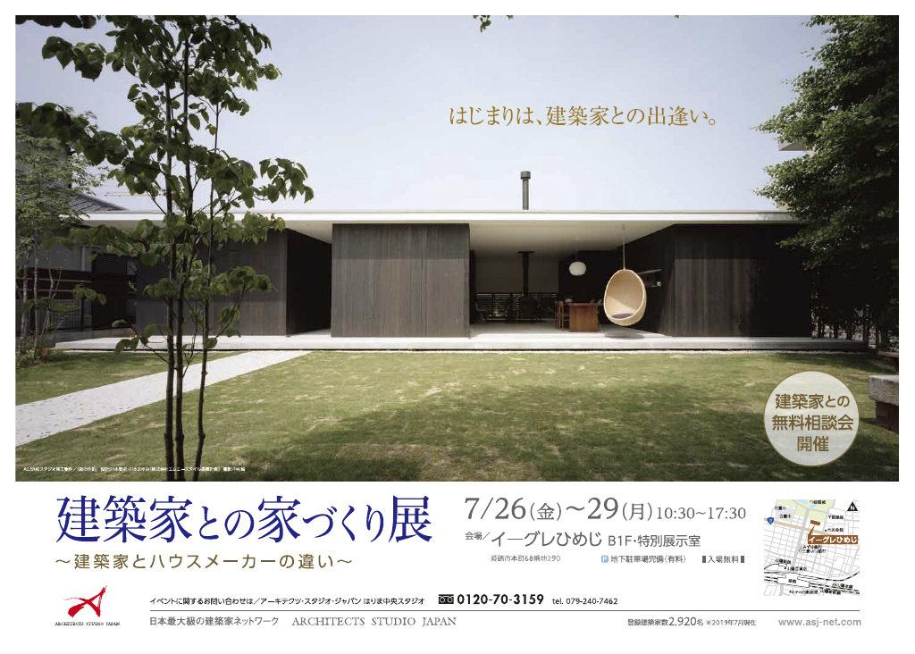 建築家との家づくり展~建築家とハウスメーカーの家づくりの違い~のイメージ
