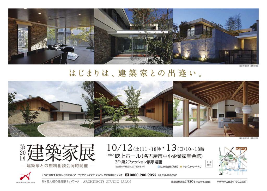 第20回建築家展のイメージ