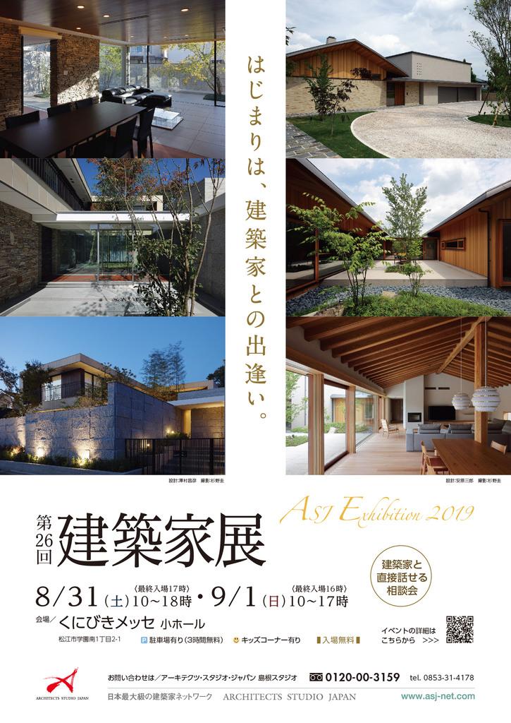 第26回建築家展のイメージ