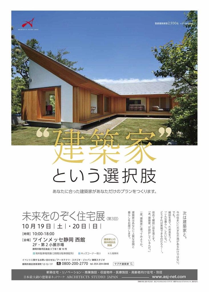 第3回未来をのぞく住宅展のイメージ
