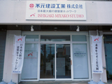 アーキテクツ・スタジオ・ジャパン (ASJ) 石垣・宮古スタジオの外観の写真