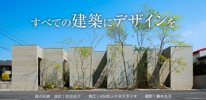 ASJ 松山中央スタジオ