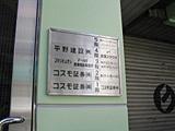 アーキテクツ・スタジオ・ジャパン (ASJ) 荻窪スタジオの外観の写真