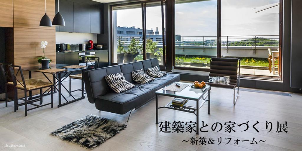 建築家との家づくり展~新築&リフォーム~ 【緊急事態宣言延長に伴い中止いたします】のイメージ