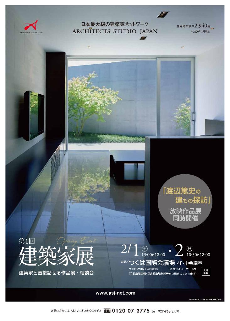第1回建築家展~「渡辺篤史の建もの探訪」放映作品展 同時開催~のちらし