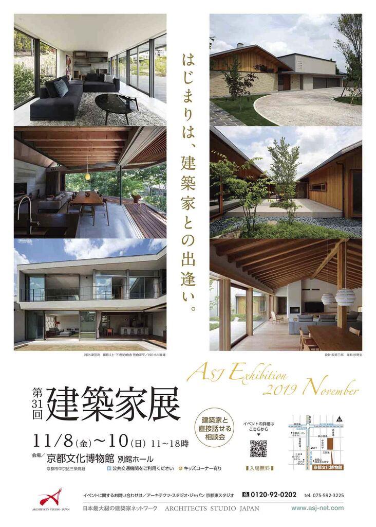 第31回 建築家展 のイメージ