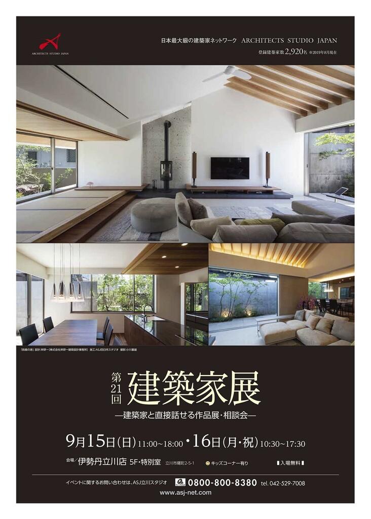第21回 建築家展のイメージ
