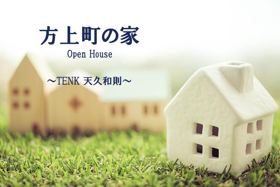 方上町の家 Open House ~TENK 天久和則~ のイメージ