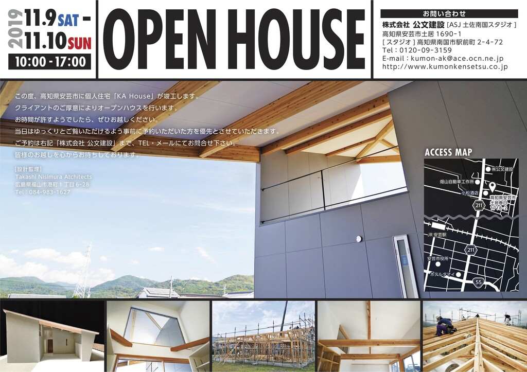 OPEN HOUSE ~安芸市の家 KA HOUSE 建築家 西村崇~のイメージ