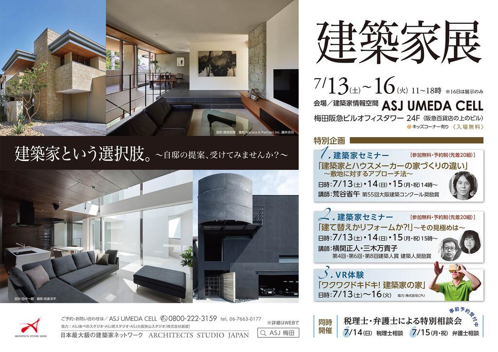 「建築家展」建築家という選択肢 -自邸の提案、受けてみませんか?-のイメージ