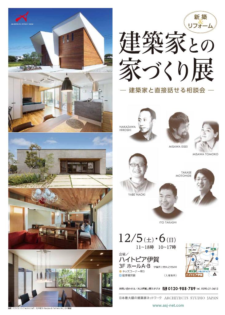 第16回建築家との家づくり展のちらし