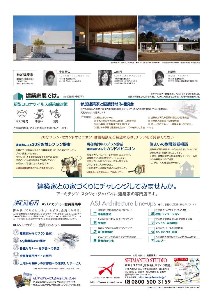 第23回建築家展 in四万十のちらし