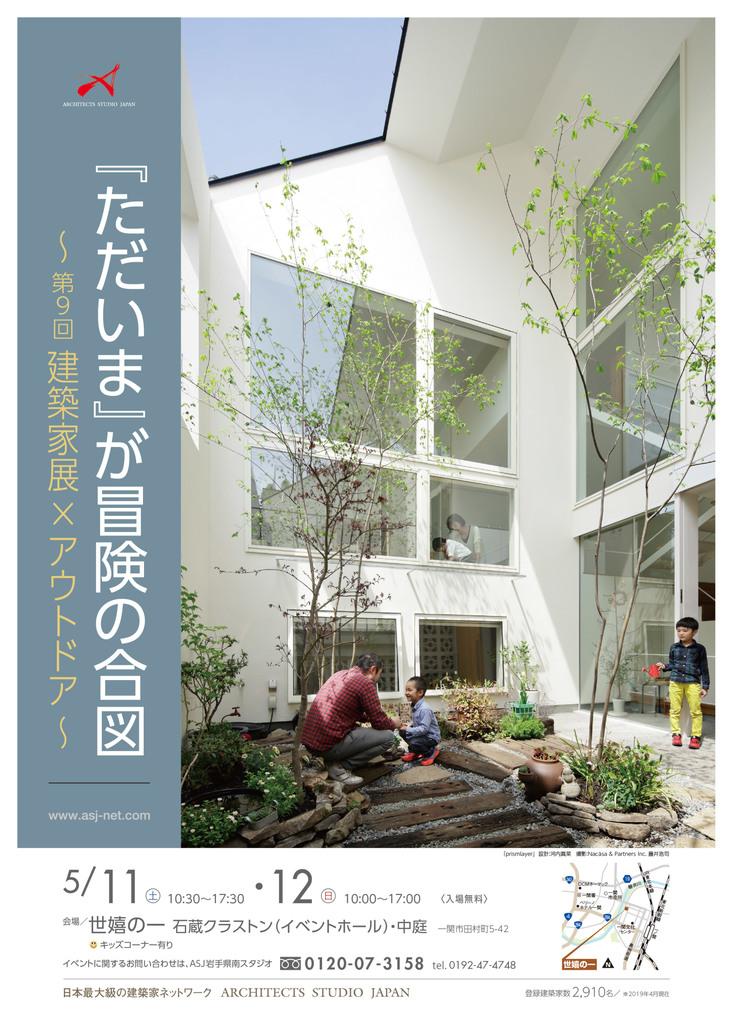 『ただいま』が冒険の合図~第9回建築家展×OUTDOORのちらし
