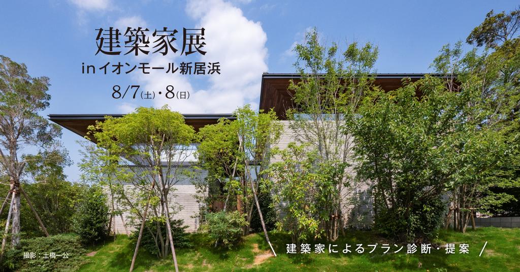 第17回建築家展 in イオンモール新居浜のイメージ