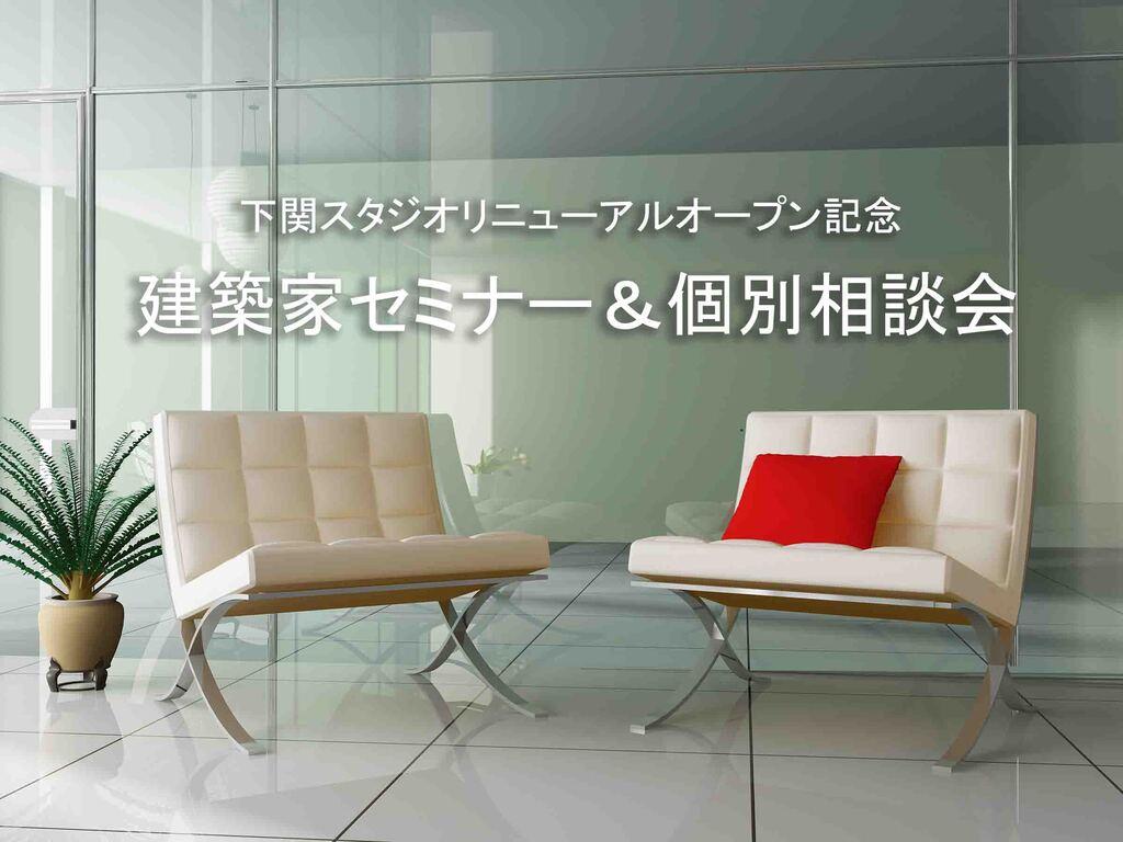 下関スタジオリニューアルオープン記念 建築家セミナー&個別相談会のイメージ