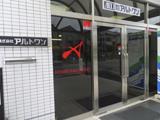 アーキテクツ・スタジオ・ジャパン (ASJ) 南大阪スタジオの外観の写真