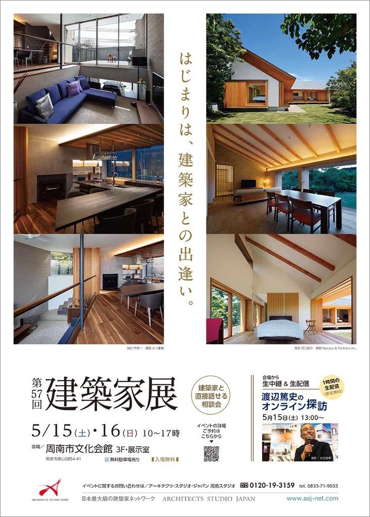 第57回建築家展 in周南のイメージ
