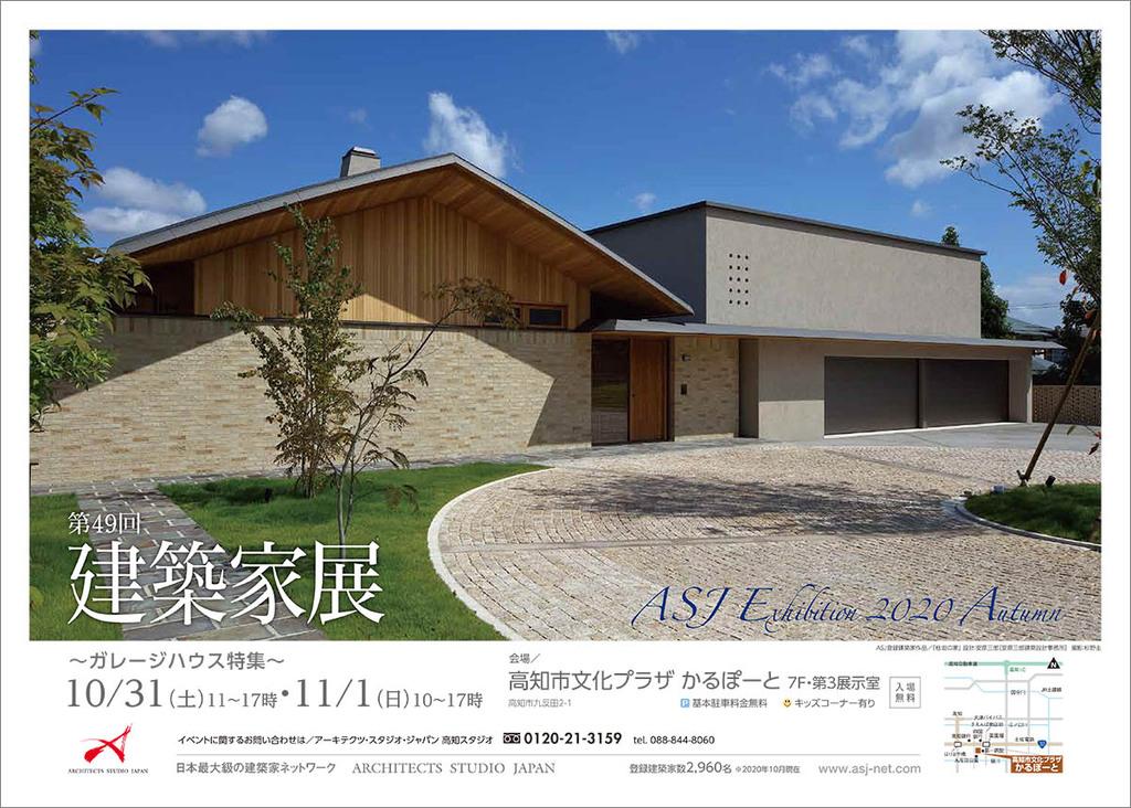 第49回建築家展 ~ガレージハウス特集~のイメージ