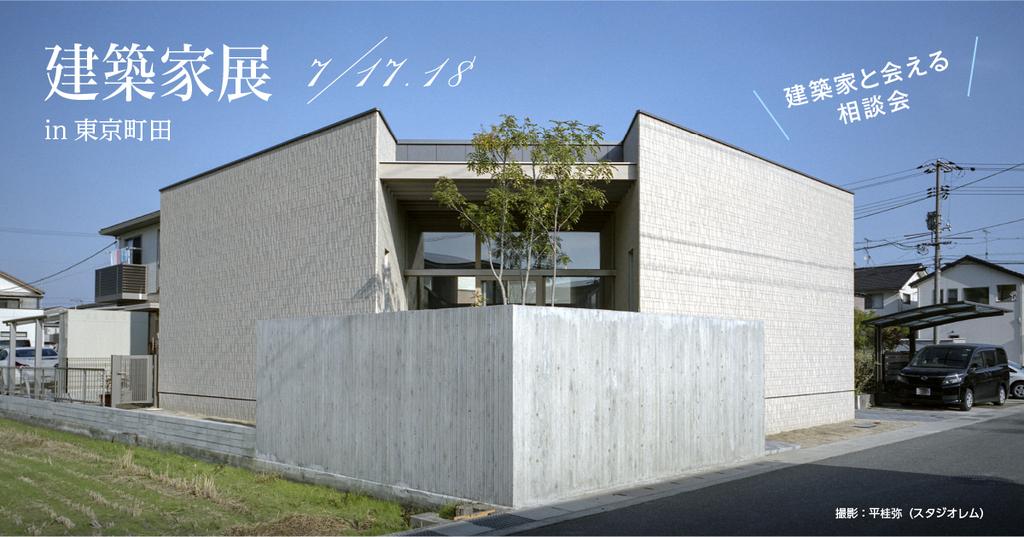 第10回建築家展のイメージ