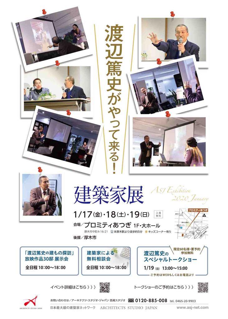 未来をのぞく住宅展~渡辺篤史がやってくる~のイメージ