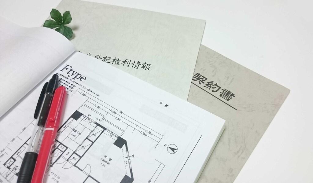 土地探しからのマイホーム―押さえておきたい土地購入のポイント―のイメージ