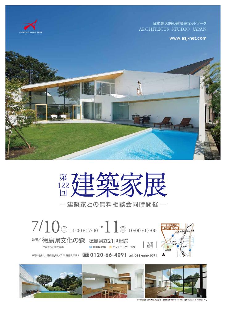 第122回建築家展 in文化の森 徳島のちらし