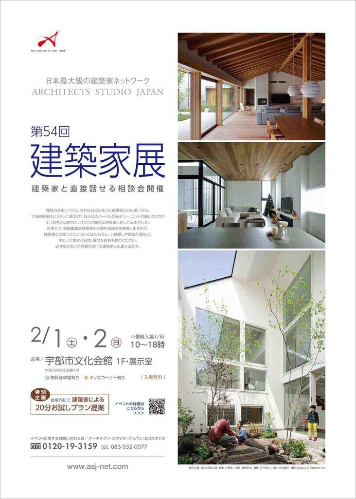 第54回建築家展のイメージ