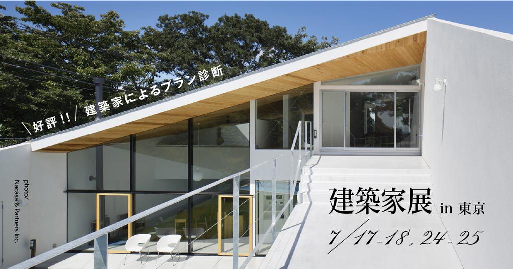 第33回建築家展【緊急事態宣言延長により中止いたします】のイメージ
