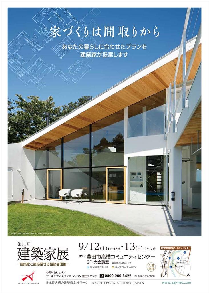 第11回建築家展のイメージ