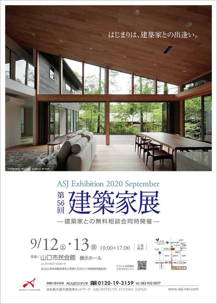 第56回建築家展のイメージ
