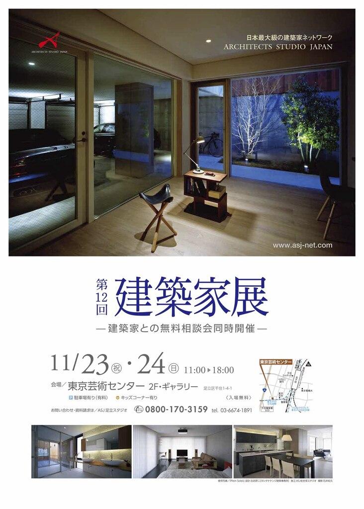第12回 建築家展のイメージ