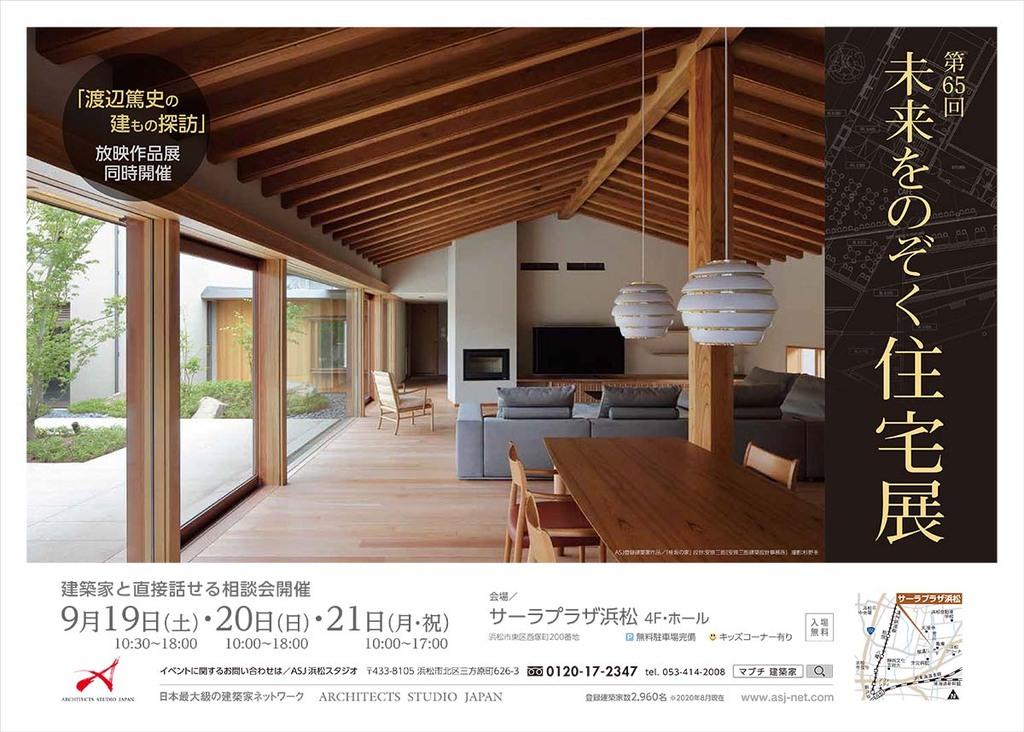 第65回未来をのぞく住宅展のイメージ