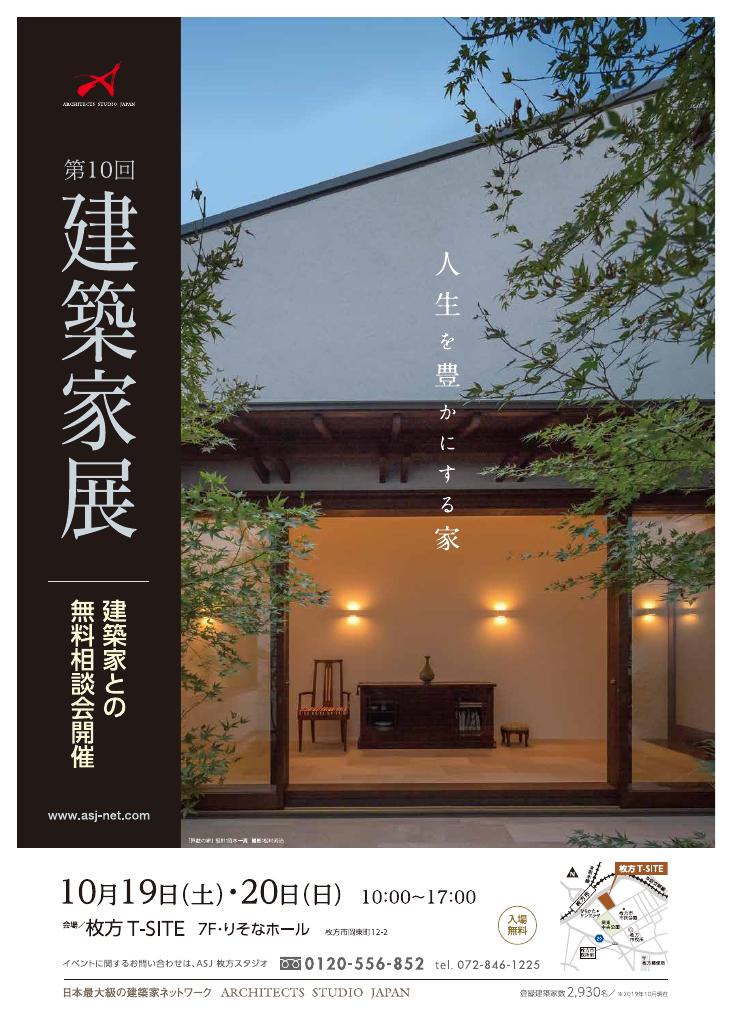 第10回 建築家展 ~人生を豊かにする家~のちらし