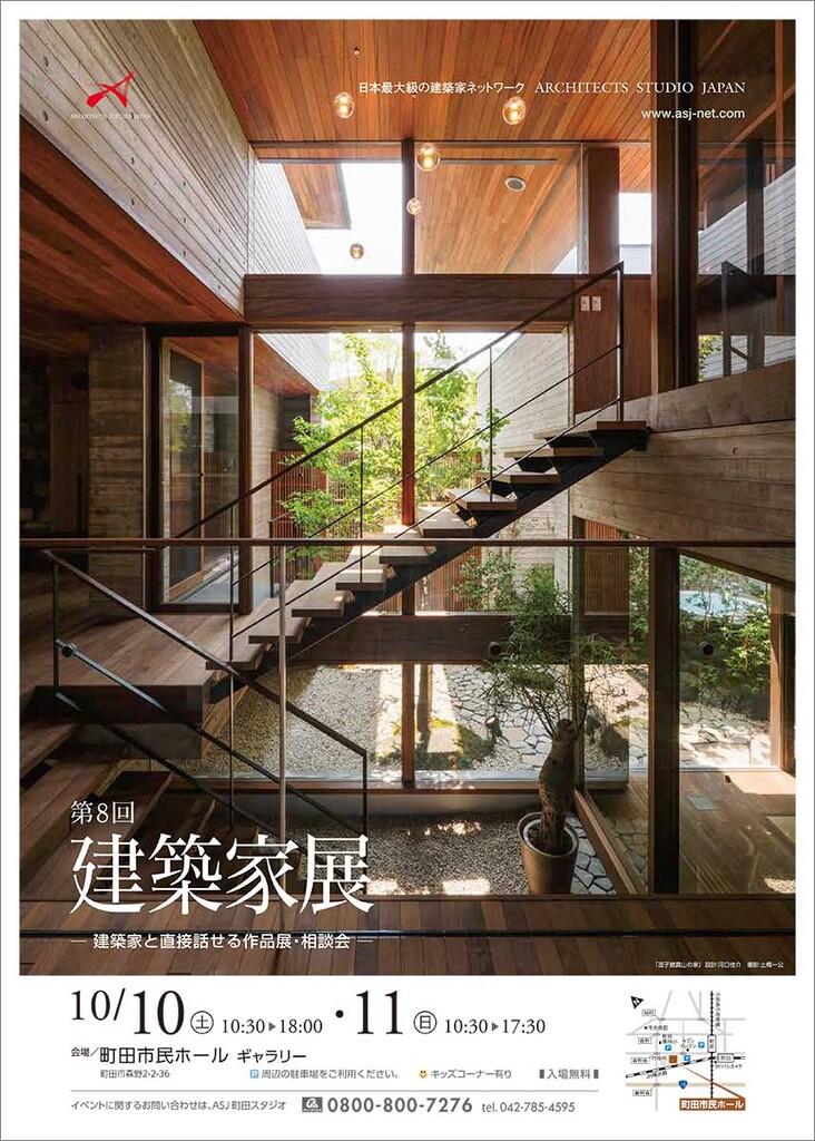 第8回建築家展のイメージ