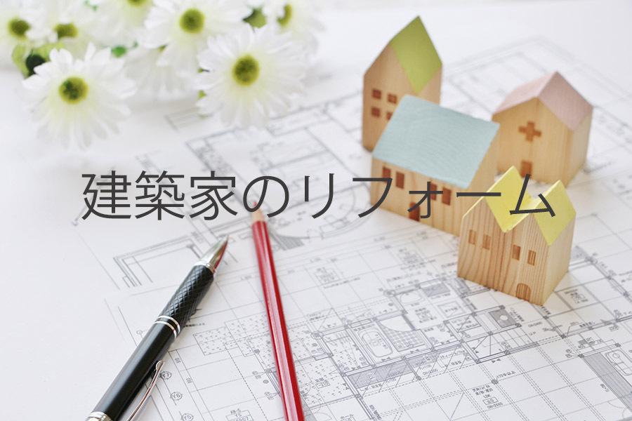 「建築家のリフォーム」セミナーのイメージ