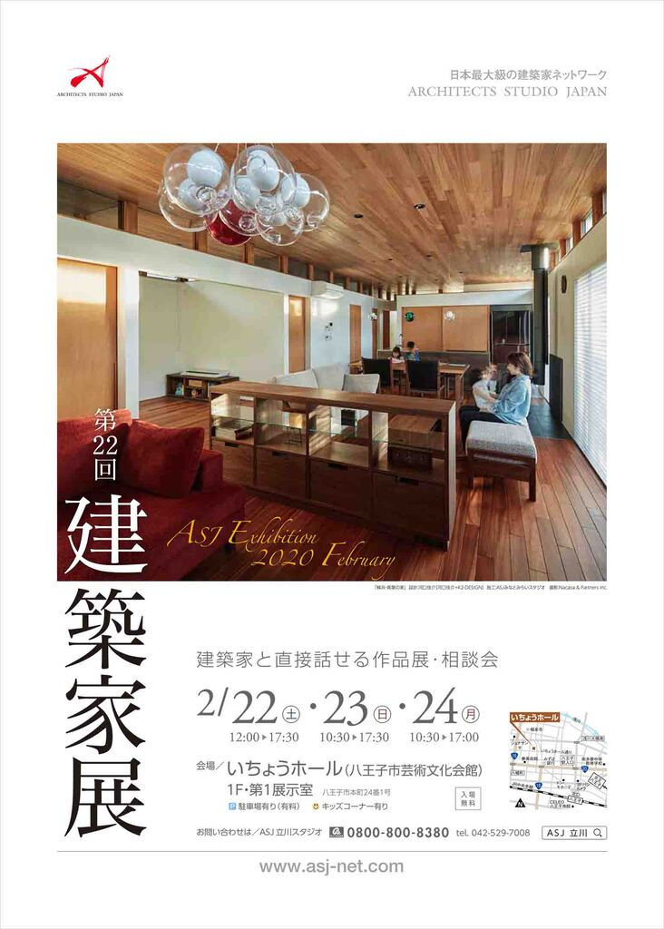 第22回 建築家展のイメージ
